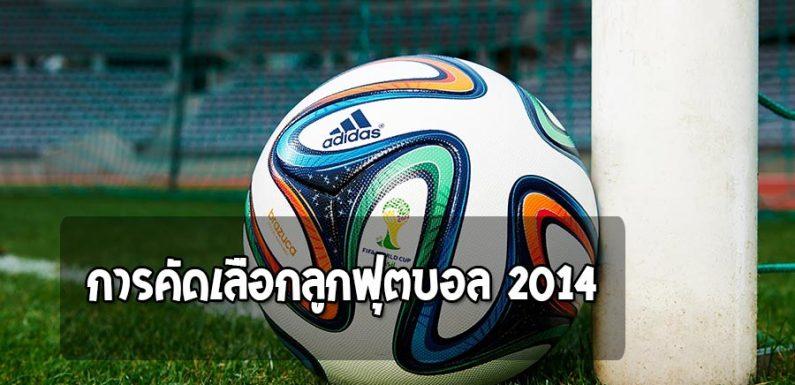 การคัดเลือกลูกฟุตบอลในการแข่งขันบอลโลกปี 2014