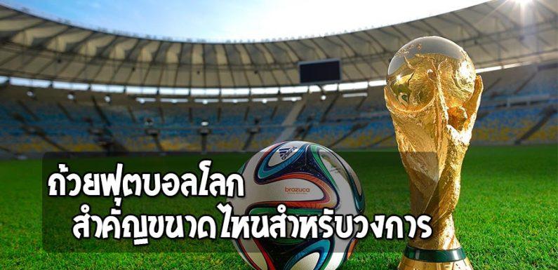 ถ้วยฟุตบอลโลกมีความสำคัญมากน้อยเพียงใด