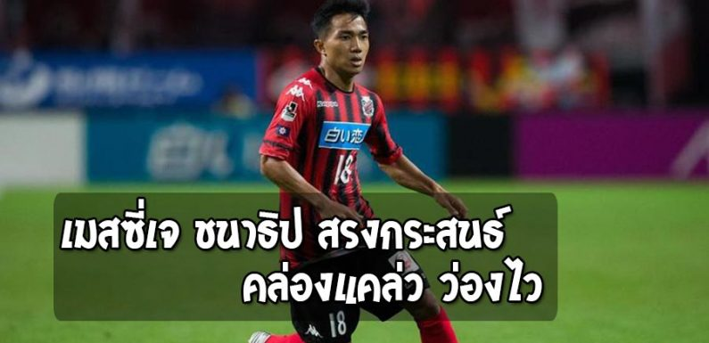 มาทำความรู้จักกับนักเตะทีมชาติไทยที่มีฉายาว่า เมสซี่เจ