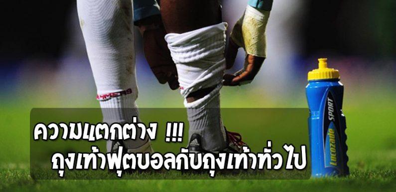 ถุงเท้าในการใส่เล่นฟุตบอลแตกต่างกับถุงเท้าทั่วไปอย่างไร